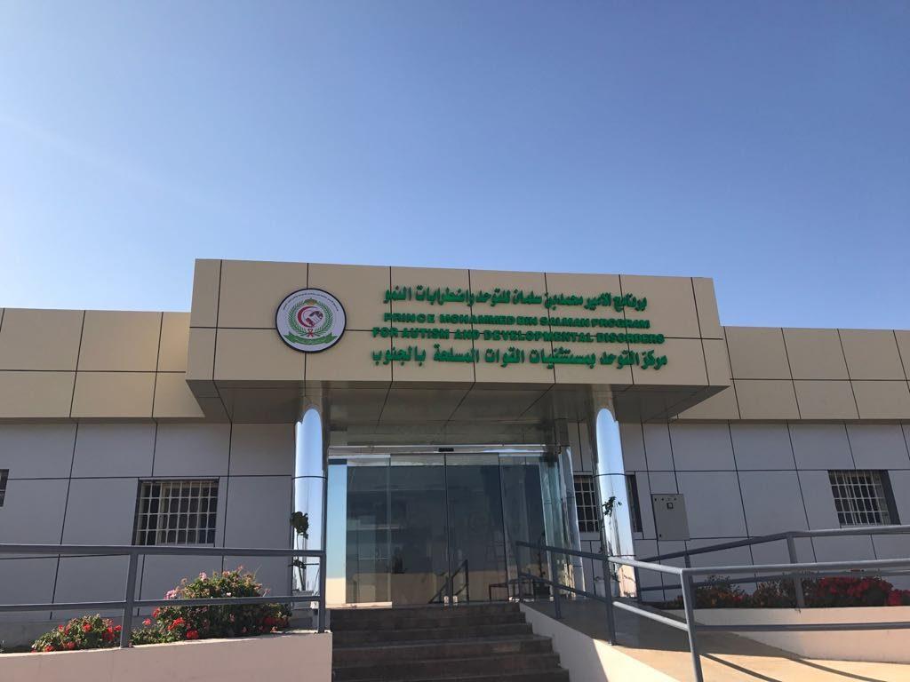 برنامج الامير محمد بن سلمان للتوحد يستقبل اكثرمن (2446 ) حالة بمستشفيات القوات المسلحة