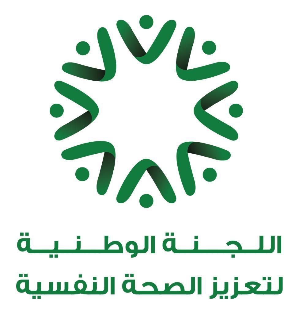 اللجنة الوطنية لتعزيز الصحة النفسية تطلق جائزة سابك الوطنية لتعزيز الصحة النفسية