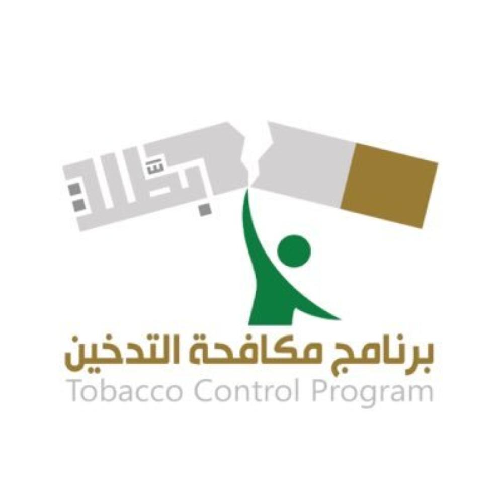 صحة تبوك تقيم محاضرة توعوية عن مكافحة التبغ بأرامكو