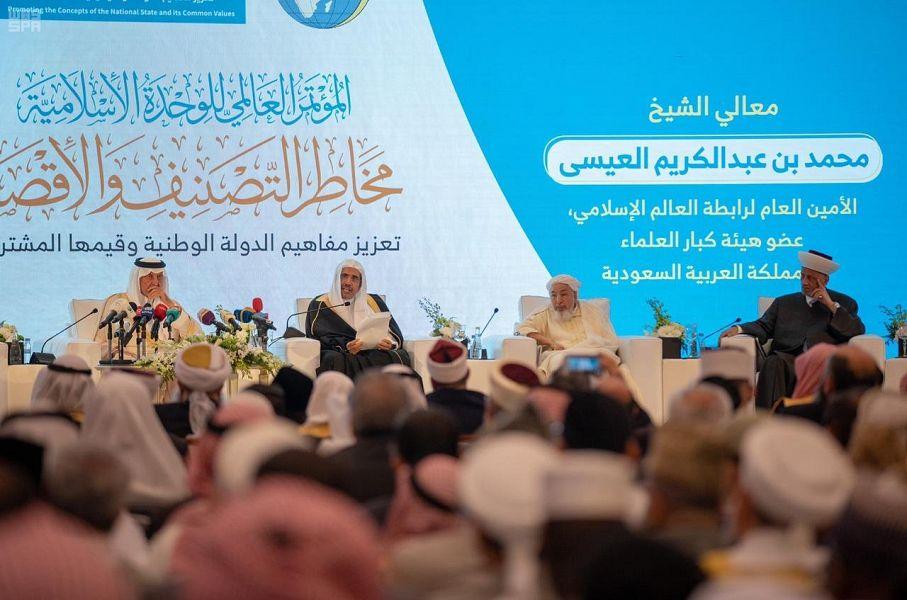 مؤتمر الوحدة الإسلامية : الإساءة للمملكة خط أحمر