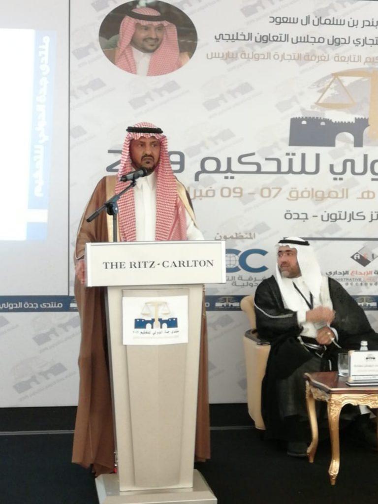 الأمير بندر بن سلمان يرعى منتدى جدة الدولي للتحكيم 2019م