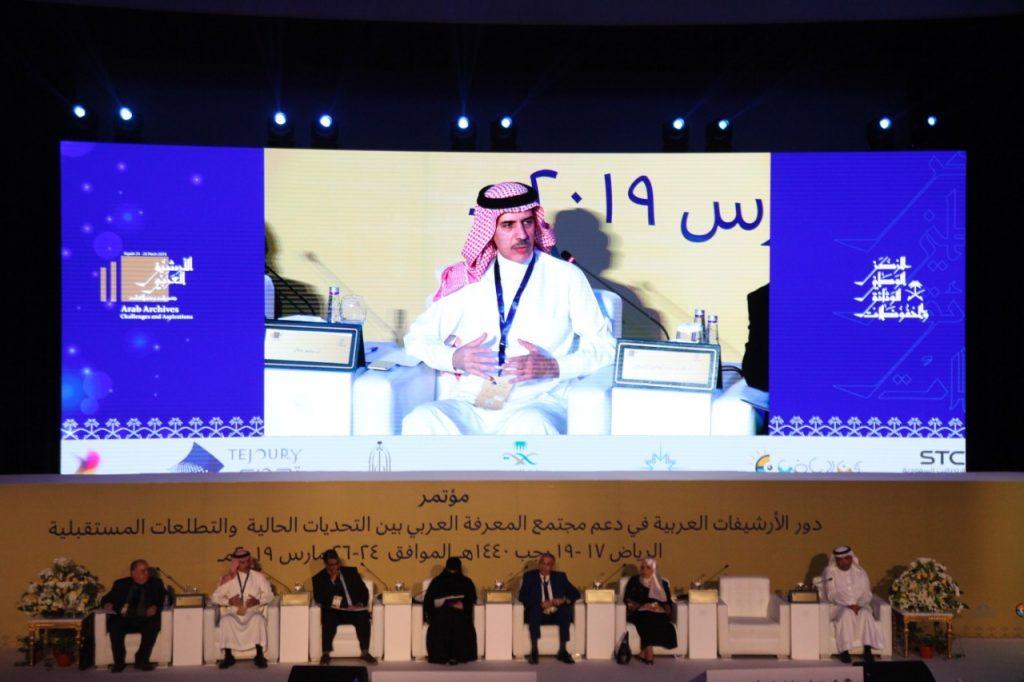 مؤسسة التقاعد تشارك في مؤتمر الأرشيف العربي تحديات وتطلعات