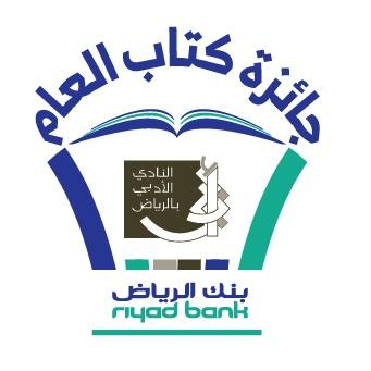 بنك الرياض يواصل رعايته لجائزة كتاب العام للسنة الثامنة على التوالي