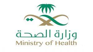 أكثر من 56 ألف إستشارة طبية قٌدمها مركز صحة (937)