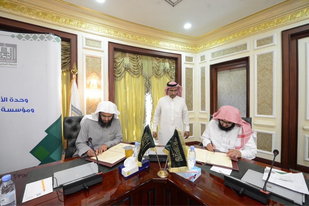 جامعة الملك خالد توقع اتفاقية رعاية مع مؤسسة المبطي الوقفية