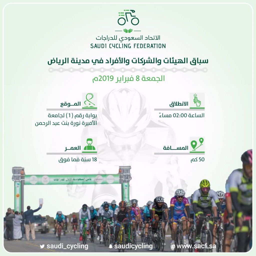 انطلاق سباق الدراجات الهوائية في الرياض غدا