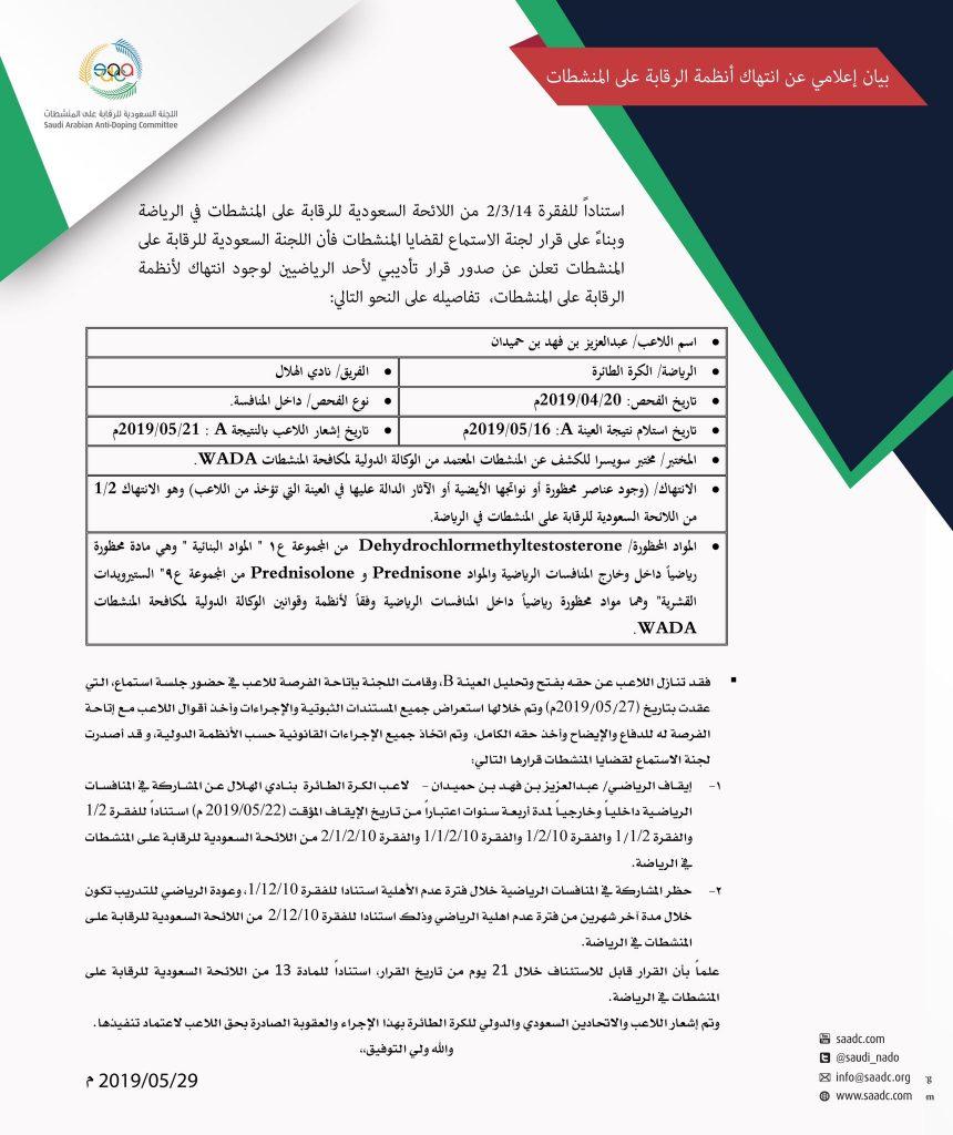 إيقاف لاعبي الهلال وجدة للكرة الطائرة ورفع الأثقال  حميدان والشمراني لمدة 4 سنوات.