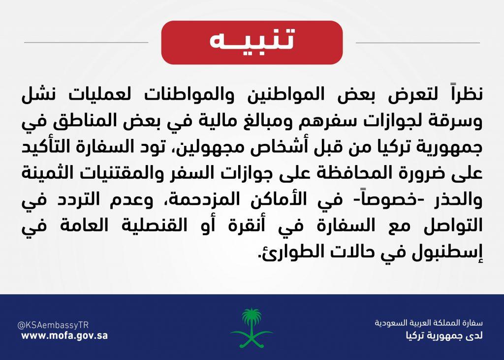 سفارة خادم الحرمين الشريفين في أنقرة تحذر المواطنين من التعرض لسرقة أموالهم وجوازاتهم في تركيا