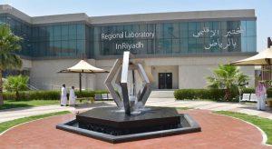 بأيد سعودية مؤهلة..المختبر الإقليمي يحقق أرقاما قياسية ويحوز على الشهادات العالمية