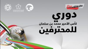 الفيصل يدشن انطلاقة الدوري السعودي2019-2020