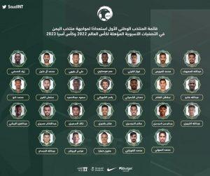 إعلان قائمة الأخضر السعودي لتصفيات كأس العالم ٢٠٢٢ وآسيا ٢٠٢٣