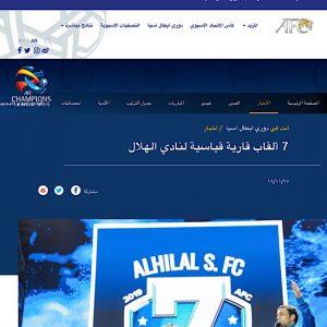 الاتحاد الآسيوي: 7 ألقاب قارية قياسية لنادي الهلال جعلته النادي الأكثر نجاحًا في القارة