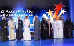 وزير الصحة يكرم الفائزين في جائزة الصحة للريادة البحثية الوطنية